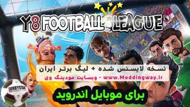 فوتبال لیگ ایران اندروید 390x220 - بازی فوتبال لیگ ایران Y8 برای اندروید هک شده| اعتیاد اور