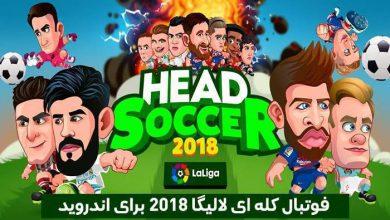 فوتبال کله ای لالیگا 2018 390x220 - بازی فوتبال کله ای لالیگا 2018 برای اندروید (+ نسخه هک شده)
