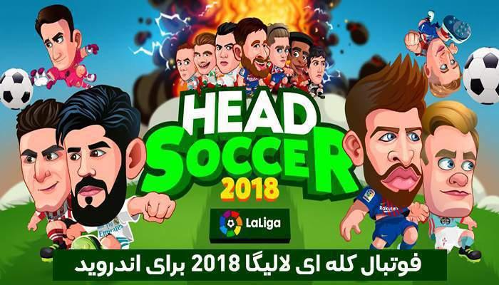 بازی فوتبال کله ای لالیگا 2018 برای اندروید (+ نسخه هک شده)