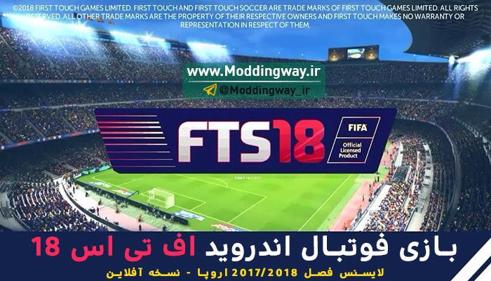 فوتبال FTS اندروید فصل 2018 - دانلود بازی فوتبال اندروید FTS 2018 (لایسنس اروپا)