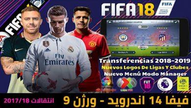 فیفا14 اندروید با انتقالات 2018 390x220 - بازی FIFA14 اندروید ورژن 9 [با آپدیت انتقالات 2017/2018]