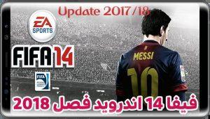 فیفا14 اندروید فصل 2018 300x171 - بازی FIFA14 اندروید ورژن 11 [آپدیت 7 اردیبهشت 1397]