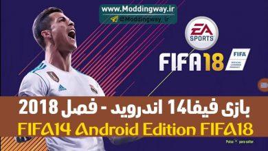 فیفا14 اندروید 2018 390x220 - دانلود بازی FIFA14 برای اندروید با اپدیت [ورژن 7 بازی اضافه شد]