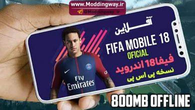 فیفا18 PSP 390x220 - دانلود بازی FIFA18 اندروید برای PSP (نسخه آفلاین)