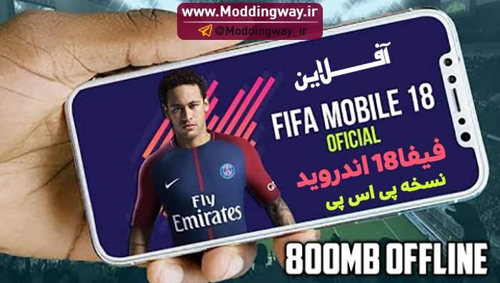 دانلود بازی FIFA18 اندروید برای PSP (نسخه آفلاین)