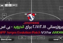 PES2018 اندروید پی اس پی 220x150 - پچ PPSPP Jorges Evolution V3 برای PES2018 اندروید (پی اس پی)