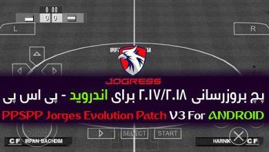 PES2018 اندروید پی اس پی 390x220 - پچ PPSPP Jorges Evolution V3 برای PES2018 اندروید (پی اس پی)