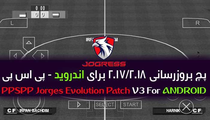 PES2018 اندروید پی اس پی - پچ PPSPP Jorges Evolution V3.5 برای PES2018 اندروید (پی اس پی)