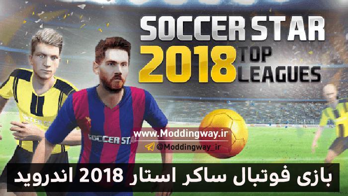 دانلود بازی Soccer Star 2018 برای اندروید (+ نسخه هک شده)