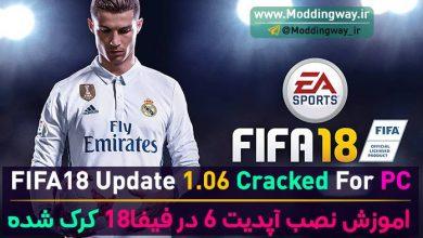 اپدیت فیفا18 کرک شده 390x220 - دانلود کرک آپدیت 1.06 برای FIFA18 + آموزش (اجرا بدون CDKey و اوریجین)