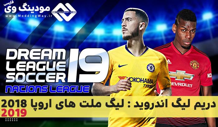 بازی دریم لیگ DLS 2018 برای اندروید (ادیشن لیگ ملت های اروپا 2018)