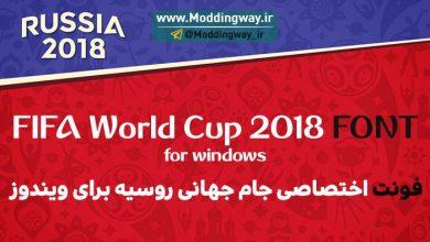 فونت جام جهانی روسیه 2018 390x220 - دانلود فونت جام جهانی 2018 برای ویندوز [درخواستی]