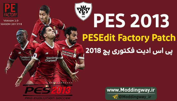 پچ PES2013 فصل 2018 - دانلود پچ PESEdit Factory Patch برای PES2013 (ورژن 2)