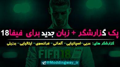 گزارشگر برای FIFA18 390x220 - دانلود گزارشگر برای FIFA18 نسخه PC (+ اموزش فارسی نصب)