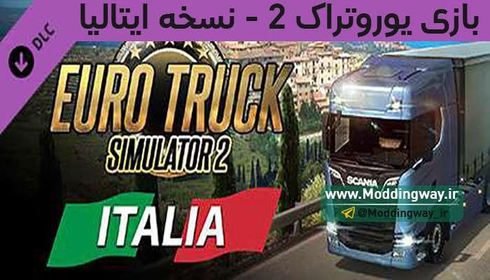دانلود بازی Euro Truck 2 Italia برای PC (+ نسخه فوق فشرده)