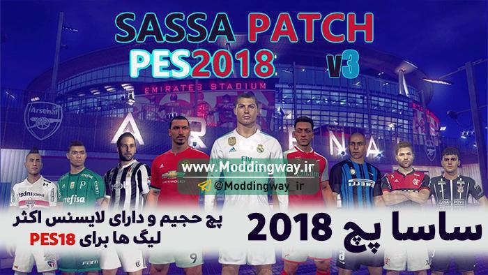PES 2018 Sassa Patch 3.1 - دانلود پچ کامل PES 2018 Sassa Patch V3.1 [با حجم بالا]