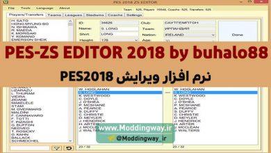 Zs Editor برای PES2018 390x220 - نرم افزار ویرایش ZS Editor برای PES2018