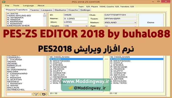 نرم افزار ویرایش ZS Editor برای PES2018