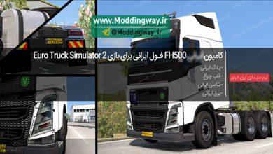 390x220 - دانلود کامیون ولوو FH500 فول ایرانی جدید برای بازی Euro Truck Simulator 2