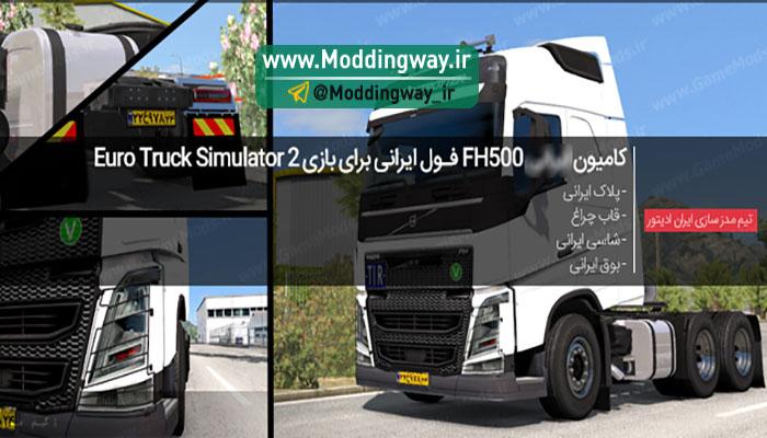 دانلود کامیون ولوو FH500 فول ایرانی جدید برای بازی Euro Truck Simulator 2
