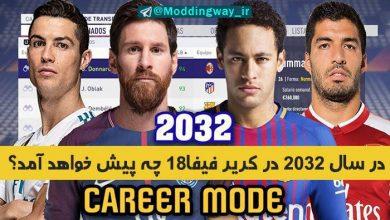 کریر FIFA18 390x220 - در سال 2033 در Career فیفا18 چه اتفاقی می افتد ؟
