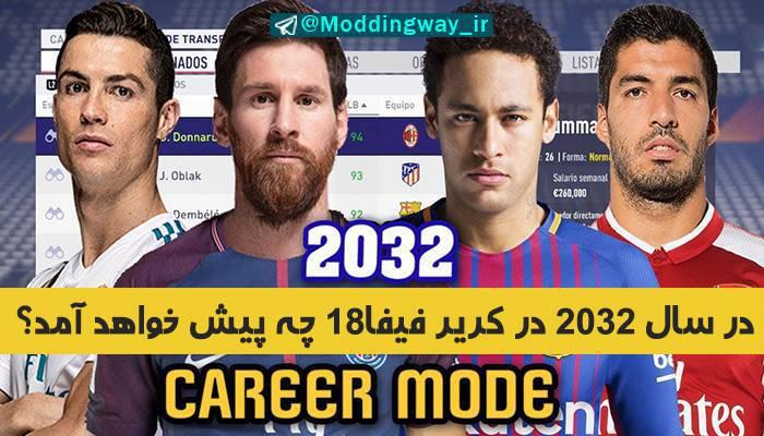 در سال 2033 در Career فیفا18 چه اتفاقی می افتد ؟