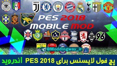 اپدیت PES 2018 اندروید 390x220 - پچ بروزرسانی برای PES2018 اندروید (نسخه 3.6 اضافه شد)