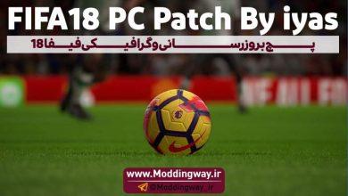 برای فیفا18 390x220 - دانلود پچ برای FIFA18 توسط iYas (ورژن 1)