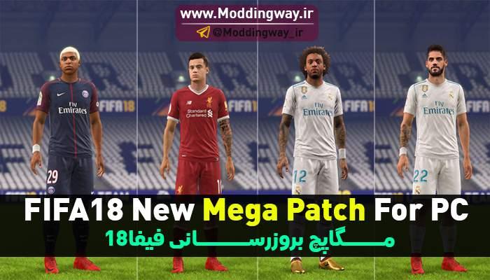 پچ Mega Patch 3.5 برای FIFA18 نسخه PC (فایل فیکس Squad قرار گرفت)
