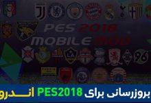 برای PES2018 اندروید 220x150 - پچ بروزرسانی برای PES2018 اندروید (نسخه 3.1)