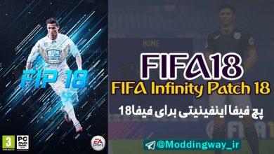 فیفا اینفینیتی برای FIFA18 390x220 - دانلود پچ FIFA Infinity 18 برای FIFA18 (نسخه 1.2 منتشر شد)