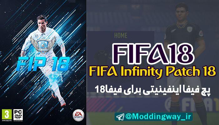 فیفا اینفینیتی برای FIFA18 - دانلود پچ FIFA Infinity 18 برای FIFA18 (نسخه 1.2 منتشر شد)