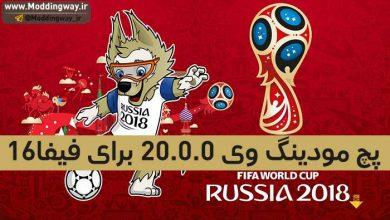 مودینگ وی 20.0.0 برای FIFA16 390x220 - دانلود پچ جام جهانی 2018 روسیه برای FIFA16 (مودینگ وی 20.0.0)