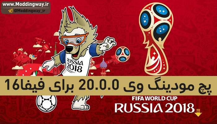 دانلود پچ جام جهانی 2018 روسیه برای FIFA16 (مودینگ وی 20.0.0)
