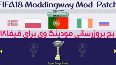 moddingway FIFA18 390x220 - دانلود پچ مودینگ وی برای FIFA18 نسخه PC (اخبار و تصاویر جدید)