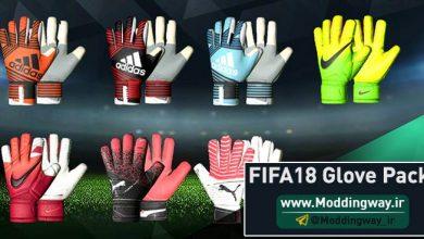 دستکش برای فیفا18 390x220 - دانلود پک دستکش Glove Pack برای FIFA18 (ورژن 1)