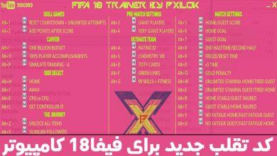 تقلب برای فیفا18 390x220 - دانلود کد تقلب برای FIFA18 نسخه PC (ترینر جدید)