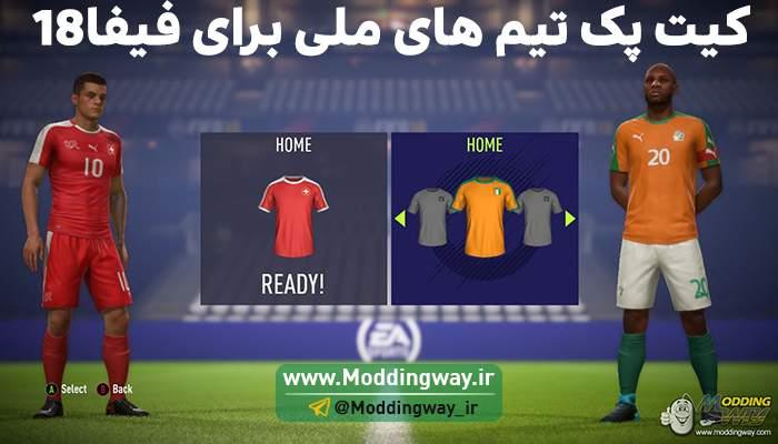 پک برای تیم های ملیFIFA18 - کیت پک تیم های ملی برای FIFA18 ورژن 2