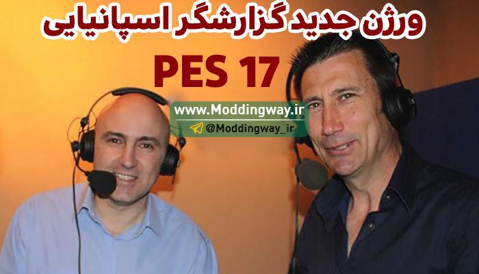 اسپانیایی برای PES2017 - نسخه جدید گزارشگر اسپانیایی برای PES2017
