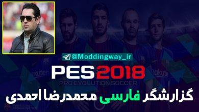 فارسی PES2018 390x220 - دانلود گزارش فارسی محمد رضا احمدی برای PES2018 (تبدیلی)