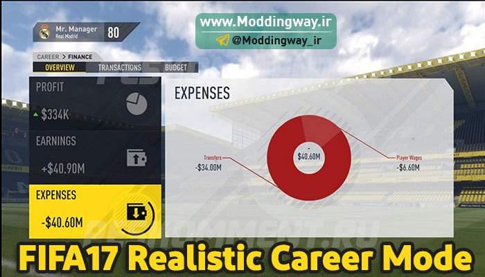 مود Realistic Career Mode برای FIFA17 [واقعی شدن کریر]