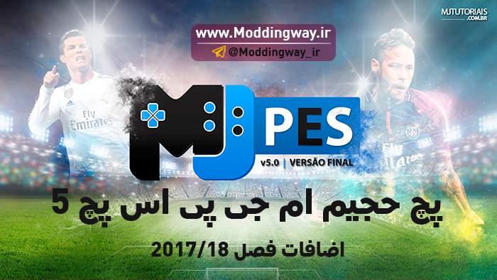 دانلود پچ MjPes Patch BR V5.00 برای PES2017 + فصل 2018