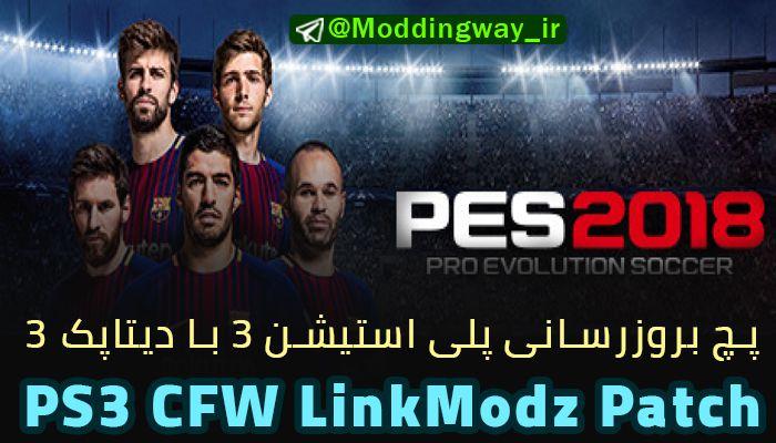 دانلود پچ PS3 CFW Patch V3.1 برای PES2018 (همراه با DLC3)