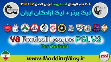 Y8 Football League PGL V2 390x220 - بازی Y8 فوتبال لیگ ایران برای اندروید + لیگ آزادگان (نسخه 2)