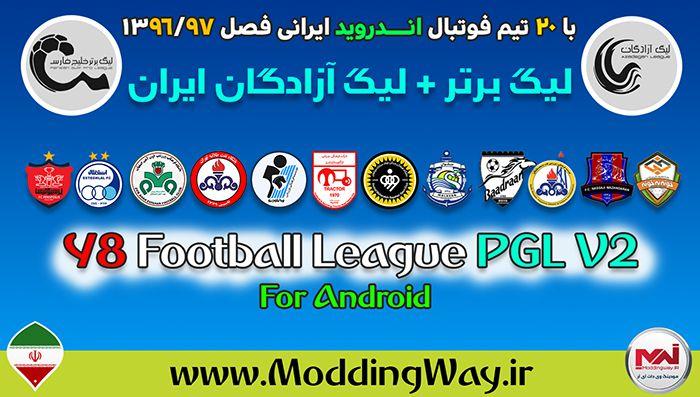 بازی Y8 فوتبال لیگ ایران برای اندروید + لیگ آزادگان (نسخه 2)
