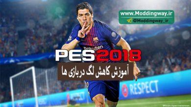 pes2018banner 1 1024x576 390x220 - آموزش کاهش لگ PES و FIFA برای کارت گرافیک NVIDIA (آموزش آنلاین اضافه شد)