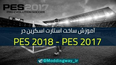 ساخت استارت اسکرین PES 2018 390x220 - اموزش ساخت استارت اسکرین در PES2018 و PES 2017