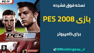 کم حجم PES2008 390x220 - دانلود بازی فشرده PES 2008 برای PC