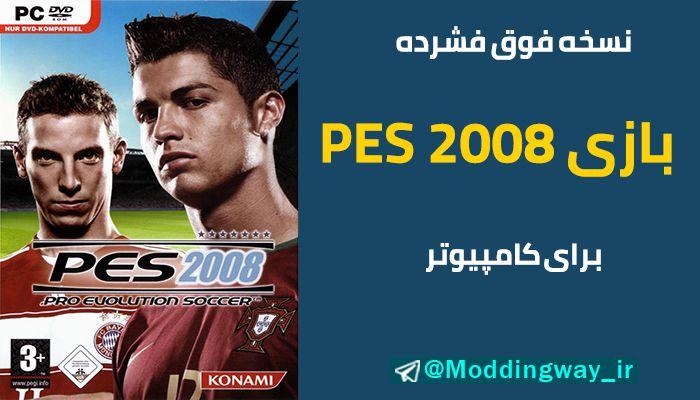 دانلود بازی فشرده PES 2008 برای PC