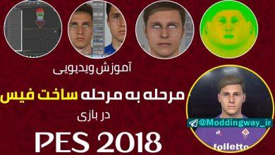 اموزش ساخت فیس PES2018 390x220 - بهترین اموزش ساخت فیس در PES 2018 (به صورت کامل)